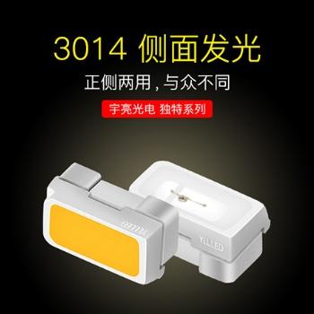 深圳市宇亮光电 3014侧发光LED灯珠光源暖白 正白 0.1W 中小功率灯珠