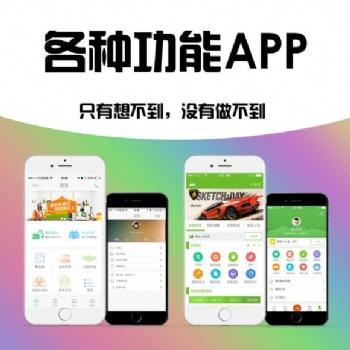 定制开发家电维修app价格美丽