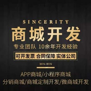 郑州实体公司专业定制开发商城小程序