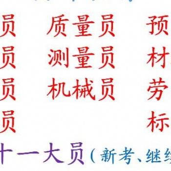 重庆江津标准员施工员继续教育-资料员考前培训