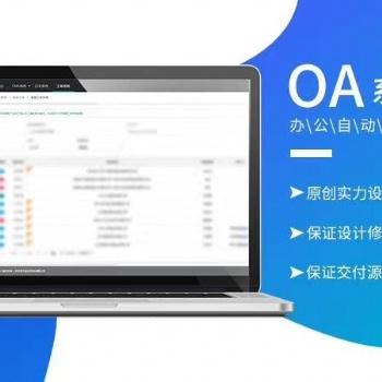 郑州专业开发定制OA系统