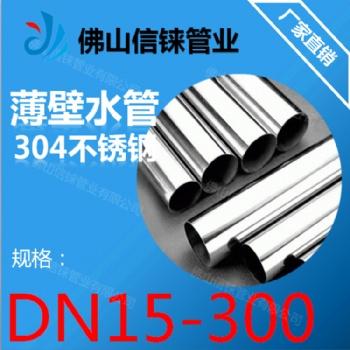 厂家批发卡压式304不锈钢水管 食品制药冷热水输送卫生薄壁水管