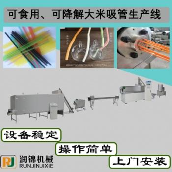 润锦机械 济南可降解大米吸管机械设备生产线厂家