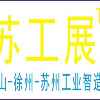 2021年徐州机床展 徐州机械展 徐州激光展 徐州工业展
