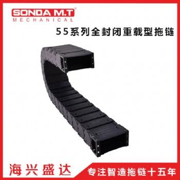 广东东莞海兴盛达机械护线55系列护线塑料全黑拖链