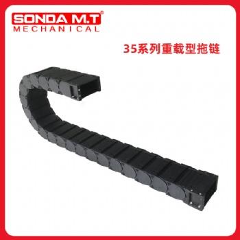 广东海兴盛达机械护线35系列护线塑料全黑拖链