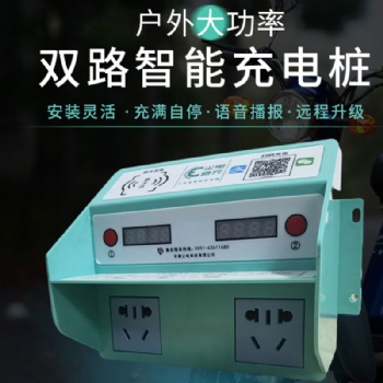 宿州智能电动车充电桩加盟-安徽尘电-电动自行车充电桩厂家