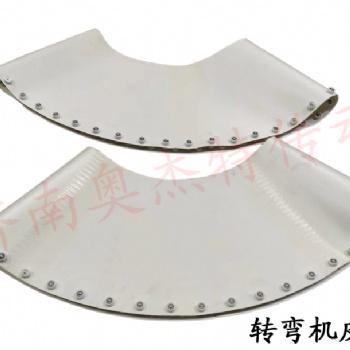 厂家直供白色转弯机输送带 45度90度180度转弯机皮带食品转弯机带
