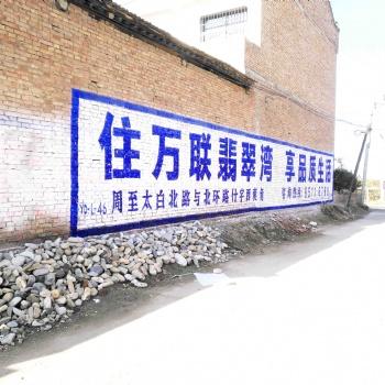 河南墙体广告河南刷墙体广告河南教育墙体广告