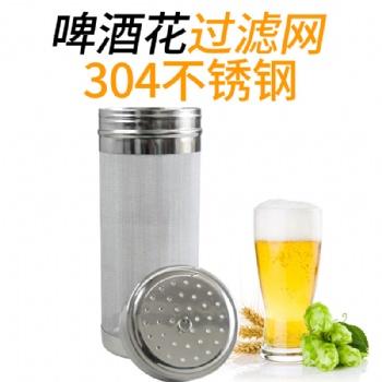 啤酒过滤筒酒花干投器过滤网家用工厂用带盖子和带提手款