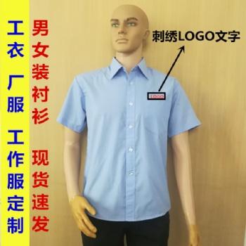 深圳男装短袖衬衫夏季工作服定制女款收腰衬衣龙岗员工工衣定做新紫光制衣厂
