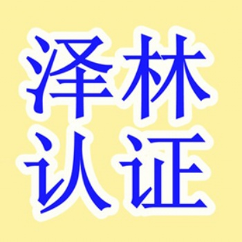 泰州ISO9000认证_泰州ISO9000认证公司