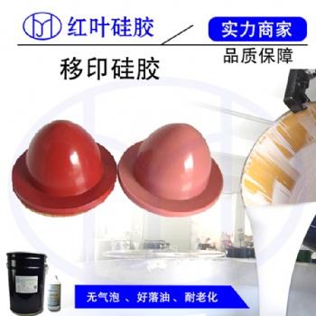 深圳红叶杰不渗油好上油细腻柔软印刷移印胶头硅胶