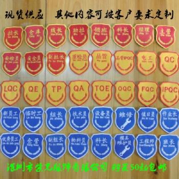 深圳工厂新员工臂章现货刺绣徽章臂章定制三角形魔术贴袖章订做