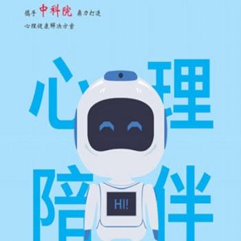 五二五AI心理健康机器人WEW-AI心理辅导心理咨询室