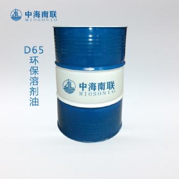 广东D65环保溶剂油批发厂家