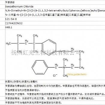 扬州虹光生物科技有限公司苄索氯铵