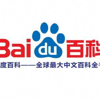 建立百科词条 百科创建修改 北京百科营销公司 小马识途