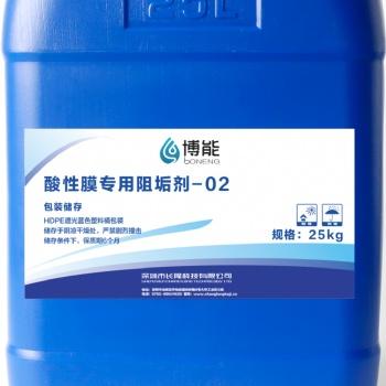 水循环反渗透阻垢剂 膜阻垢剂 MRB膜阻垢剂 厂家