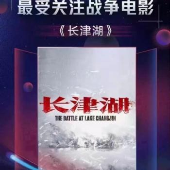 电影长津湖预定国庆的上映