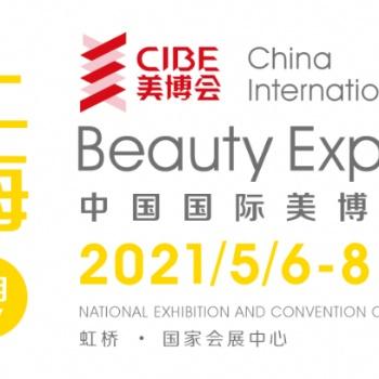 谓众美相聚,双向奔赴-CIBE2021上海美博会