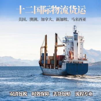 美国专线 美国海运专线 美国空运专线 中国到美国海运价格时效