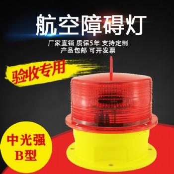 中光强B型航空障碍灯 LED飞机导航灯 航行信号灯 航空障碍灯