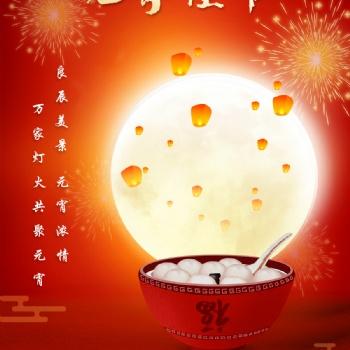 雅马哈乐器广州旗舰店 恭祝各位元宵节快乐