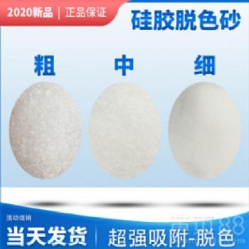 硅胶脱色砂海油过滤沙废机油润滑油过滤沙脱色砂20-80目厂家直供