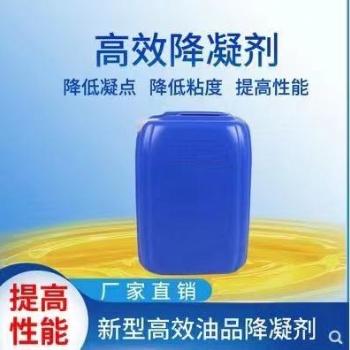 柴油降凝剂抗凝剂防凝剂防冻防固柴油冬天添加剂