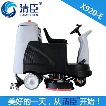 清臣X920-E驾驶式洗地机