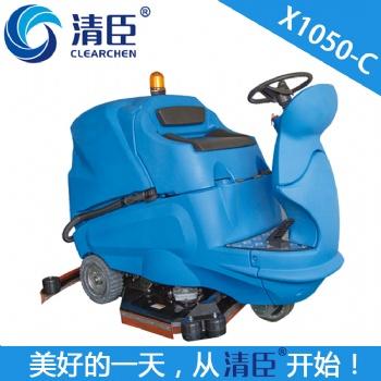 清臣X1050-C驾驶式洗地机