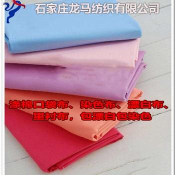 龙马涤棉布 纯棉布 口袋布 厂家直发 包漂白染色