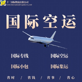 国际快递到美国 加拿大双清包税专线国际空运物流