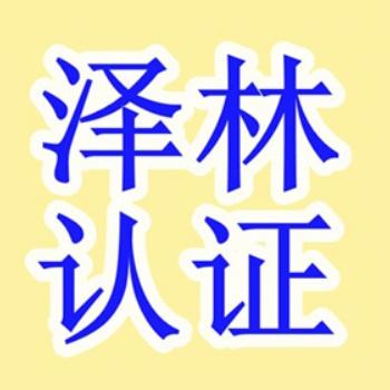 徐州ISO9000认证、徐州认证、徐州认证