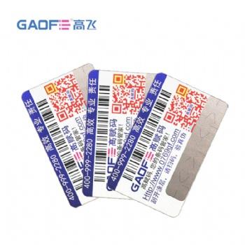 防伪标签/防伪标签厂家/防伪标签价格/高赋码