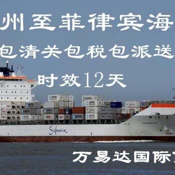 外卖箱海运出品菲律宾 散货拼箱,整柜海运 广州至菲律宾