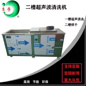 二槽超声波清洗机定做地铁用超声波清洗机