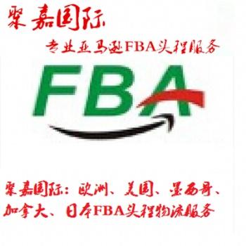 上海到英国FBA头程FBA空运英国FBA铁路FBA报价英国FBA**货到