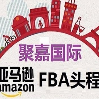 上海聚嘉专业国际海空运货代