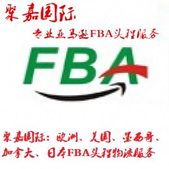 上海发德国亚马逊FBA头程空运FBA头程海运