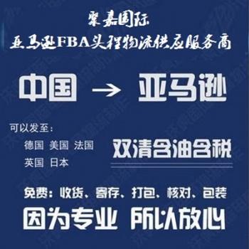 搜上海到美国FBA头程FBA空运美国FBA海运FBA报价货代