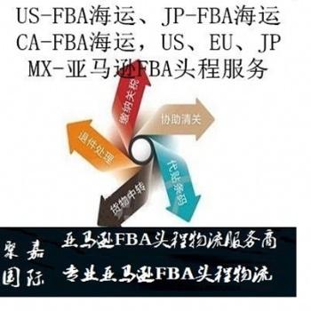 搜上海到澳洲FBA报价FBA空运澳洲FBA海运FBA报价货代