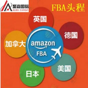 上海美国海运整柜FBA头程专线海运FBA货代