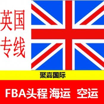 上海到英国铁路FBA头程英国铁路专线英国铁路货代