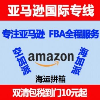 上海法国FBA铁路法国FBA**法国FBA货代法国FBA包税
