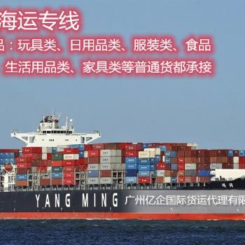 广州到澳洲海运家具澳洲家具海运双清门到门