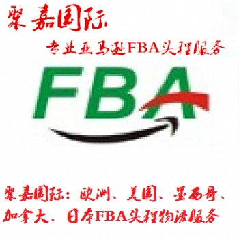 欧洲FBA海运双清包税