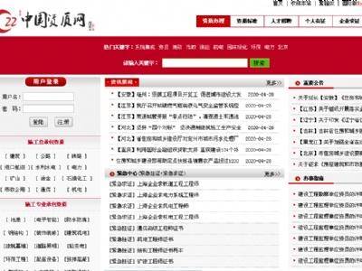 中国资质网